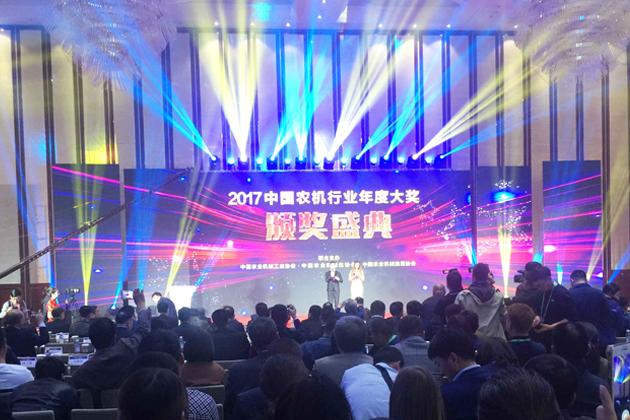 2017中国农机行业年度大奖颁奖盛典精彩在线