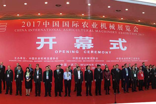 2017中国国际农业机械展览会开幕式现场