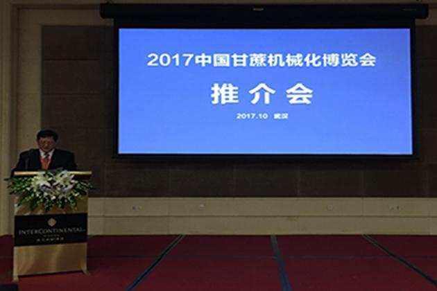 2017中国甘蔗机械化博览会推介会