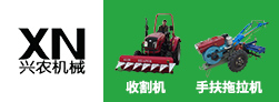 济宁市任城区兴农机械厂