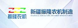 新疆振隆农机制造有限公司